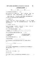 初中语文知识点《文言文阅读》《公文类》专题测试【7】(含答案考点及解析)