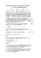 初中语文知识点《现代文阅读》《说明类文本阅读》同步课后测试【3】(含答案考点及解析)