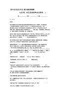 初中语文知识点《现代文阅读》《小说类文本阅读》同步精选课后作业【81】(含答案考点及解析)