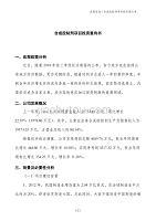 合成胶粘剂项目投资意向书 (1)