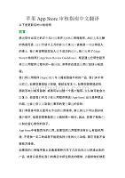 苹果appstore审核指南中文翻译