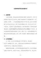合成材料助剂项目投资意向书 (1)