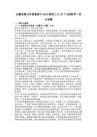 安徽省黃山市普通高中2019屆高三11月