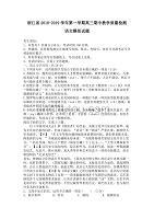 浙江省2018-2019學年第一學期高三期中教學質量檢測