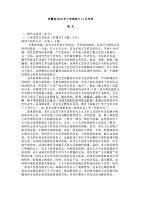 安徽省2019年上學期高三11月考試