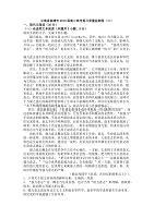 云南省曲靖市2019屆高三高考復習質量監測卷