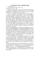 四川省成都市2019屆高三上學期半期考試語文試題