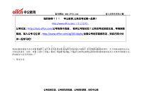 2016北京公务员考试行测:利润问题解题技巧