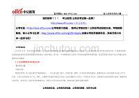 2016北京公务员考试申论热点:水土流失与保持