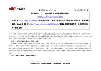 2016北京行测:资料分析,你真的读懂了吗?