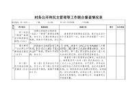 村务公开和民主管理等工作联合督查情况表