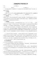 二级建造师证书使用协议书