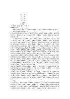鼎湖山见习报告