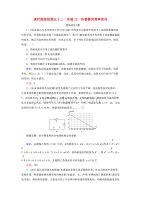 高考物理一轮复习 课时跟踪检测52 实验12 传感器的简单使用