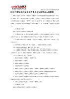 曹县人力资源和社会保障局:2012年曹县事业单