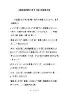 【唱念做打】京剧常用锣鼓经用途及打法