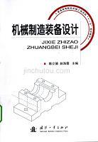 机械制造装备设计 陈立德赵海霞主编机械类2010版