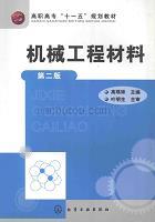 机械工程材料第2版 高琪妹主编机械类2011版
