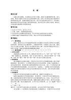 四语文记忆快车6_1长春上册v语文1长城版教案教案年级图片