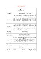 河流地理黄河的高中之中国说课案湘教版必修数理化初高中培训图片