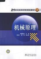 机械原理 申屠留芳主编机械类2010版