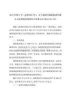 深圳地铁集团公司运营情况2013年第2号(总第 084 号)