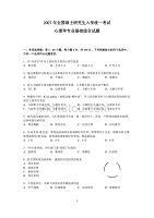 2007年心理学考研真题(附答案)