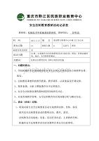 安全法制教育教研活动记录表1苏教版第八册第六七单元备课图片