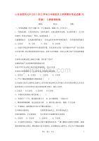 山东省胜利七中2011-2012学年八年级政治上学期期中考试试题(无答案) ?#31169;?#26032;课标版