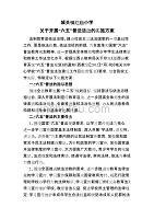 城关镇临泉小学六五v小学方案小学张营红庙文坛图片