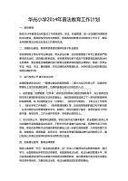 华光小学2014年普法教育工作计划小学丰北图片