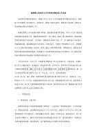 (2018-2019城廂鎮人民政府秋季動物防疫工作總結