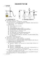 实验室气体_制取和收集
