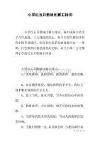 周涛红五月主持v周涛歌咏词.doc小学鹰小学图片