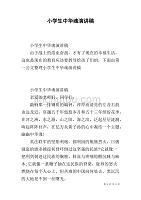 小学生中华魂演讲稿.doc小学数学问图片
