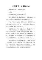 小学生五一演讲稿20xx小学漳州芗城图片