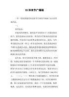 xx体育节广播稿洛阳民俗庙会舞龙舞狮图片