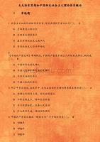 東財《毛毛澤東思想和中國特色社會主義理論體系概論》在線作業2