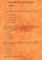 東財《毛毛澤東思想和中國特色社會主義理論體系概論》在線作業3