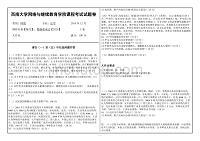 西南大學18年12月婚姻繼承法【0326】大作業答案