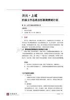 [2005]GW44_2-3_临沂_金雀山项目_阶段总结及形象推广期营销建议@营销执行、营销推广