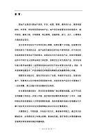 林建公司金沙百项目策划报告