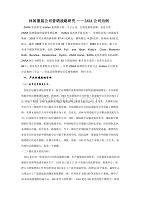 zara公司战略分析