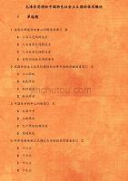 18秋學期(1709、1803、1809)《毛澤東思想和中國特色社會主義理論體系概論》在線作業