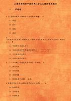 東財《毛澤東思想和中國特色社會主義理論體系概論》在線作業1