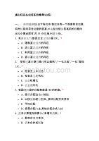 省拟任县处级任职资格考试(五)