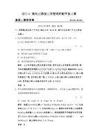 反应排名氧化方程式的配平练习题鲁科版高中武汉还原高中市区图片