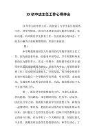 xx心得班主任v心得初中体.doc英语评语初中生图片