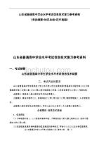 山东省普通高中技术水平考试文书学业复习参考高中英语作信息