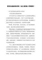党性自我v党性作文(幼儿教育小学教师).doc材料小学生植树图片